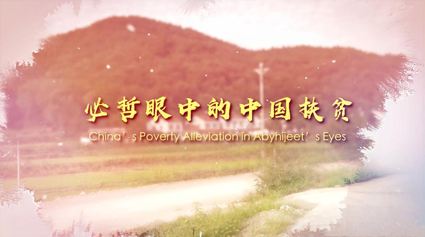 《必哲眼中的中国扶贫》纪录片.jpg